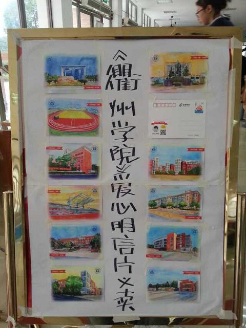 衢州学院支部开展手绘明信片爱心义卖活动