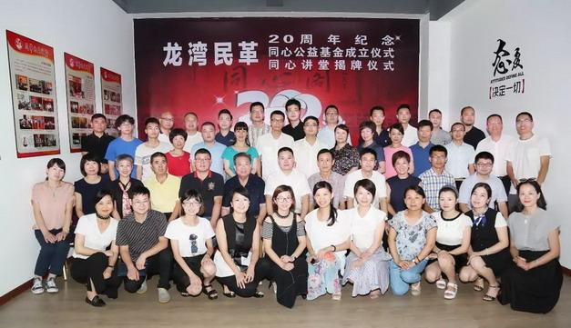 龙湾民革20周年纪念活动