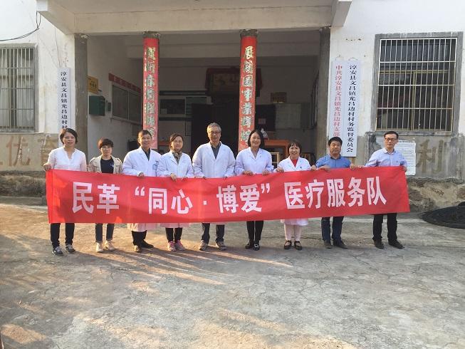 从杭州市区赶赴淳安县文昌镇光昌边村社区服务中心为村民送医送药开展
